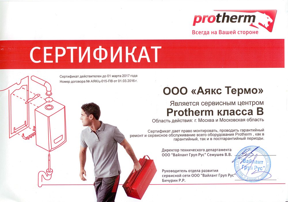 Protherm 2017