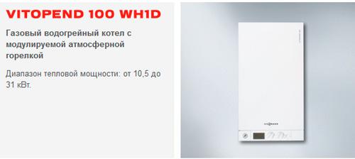 chaudiere gaz chauffage et eau chaude sanitaire contact. Black Bedroom Furniture Sets. Home Design Ideas