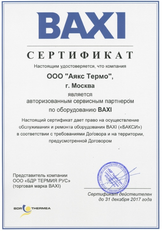 Baxi Power HT 1.1000